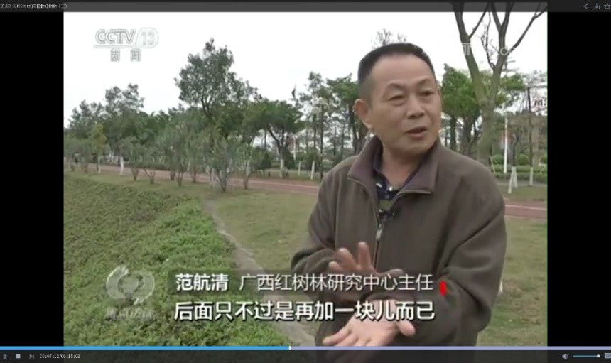"""Professor Fan Hangqing was interviewed by """"Topics in Focus"""" about Mangroves"""