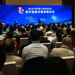 """Professor Fan Hangqing participated 'The Forum of China's Development Strategy of Building an Ocean Power"""""""